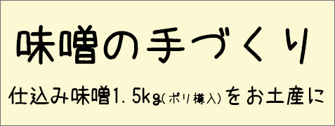 味噌の手づくり 仕込み味噌2kg(ポリ樽入)をお土産に